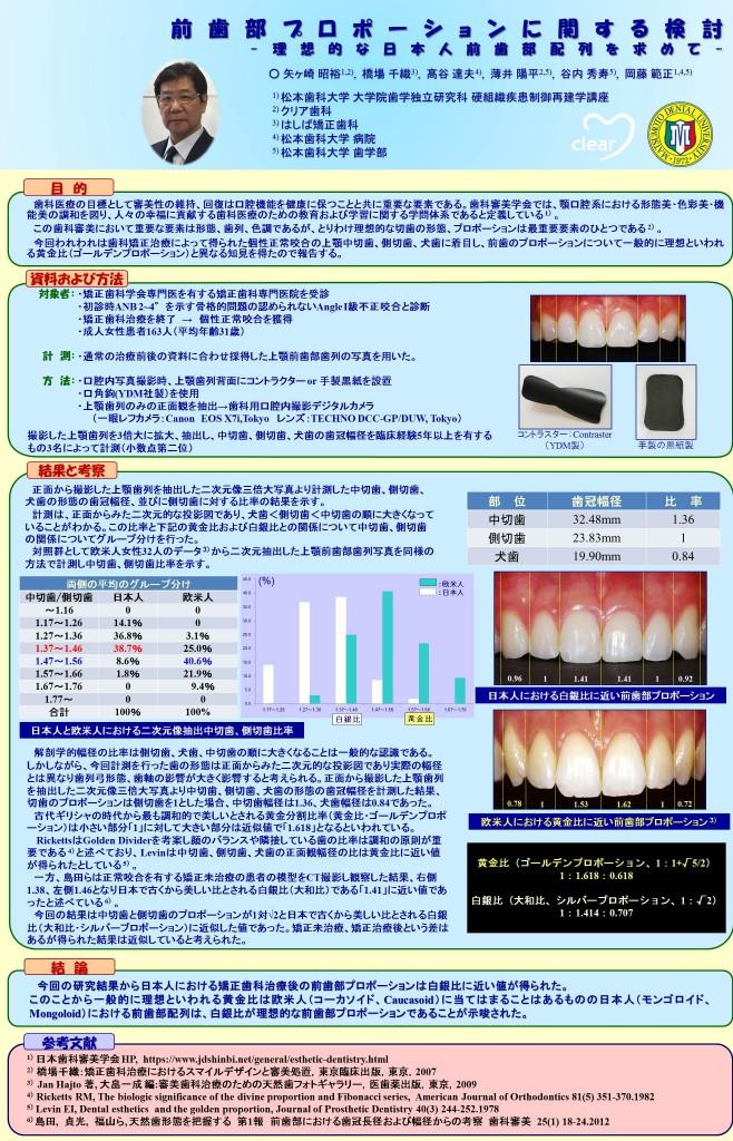 歯科審美ポスター15.11.12