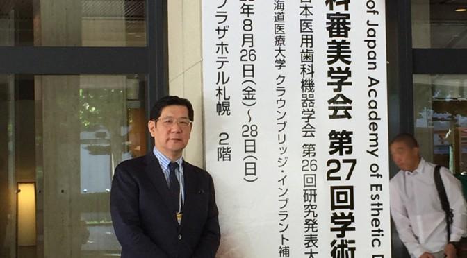 【2016/8/26-28】新宿モノリス院院長が日本歯科審美学会に出席しポスター発表しました。