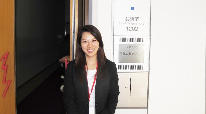 【2016/8/7】名古屋院歯科衛生士が大阪SJCDにて発表を行いました。