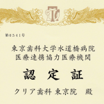 【2016/7/1~】東京歯科大学病院の医療連携協力医療機関にクリア歯科東京院が認定されました。