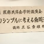 【2016/12/11】第50回 医療共済会 学術講演会に名古屋院スタッフが参加しました。