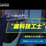【2017/06/03】新大阪歯科技工士専門学校_有心会技工所見学