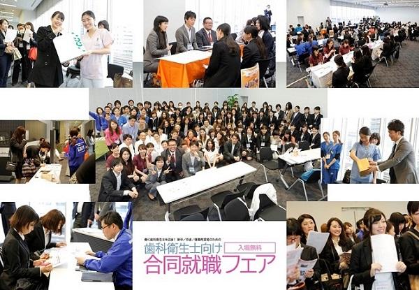 【2015/4/19】東京歯科衛生士合同就職フェアに参加いたしました。