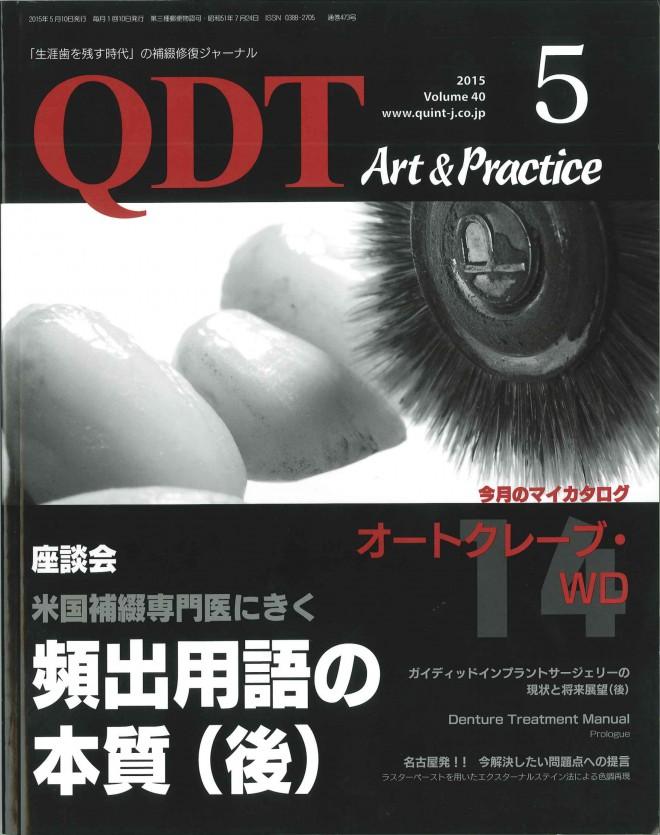 歯学書QDT Art&Practiceに当グループの歯科技工士が掲載されました!!