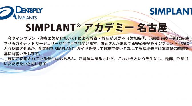 【2015/09/06】デンツプライ社主催 simplant®アカデミー名古屋 出席