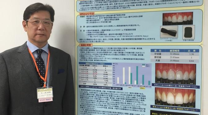 【2015/11/22-23】新宿モノリス院院長が日本歯科審美学会に出席しポスター発表しました。