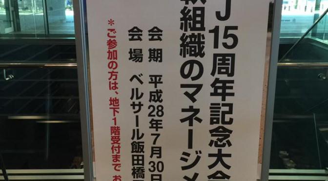 【2016/7/30】Osseointegration Study Club of Japan主催 15周年記念大会に理事長が出席しました。