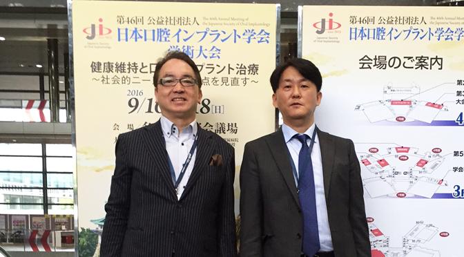 【2016/9/18】第46回日本口腔インプラント学会学術大会に出席しました。